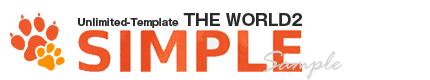 THE WORLD2.0「SIMPLEテンプレート」サンプル